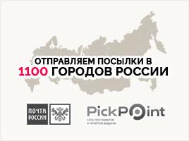 Доставка по всей России, 1100 городов