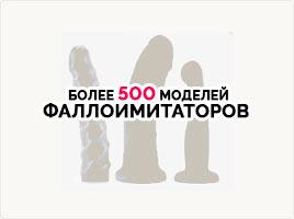Более 1000 фаллоимитаторов в каталоге сексошоп