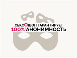 100% анонимность при заказе и доставке