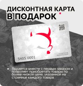 Дисконтная карта секс-шопа «сексОшоп» с первым заказом!