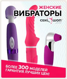 Коллекция женских вибраторов по отличным ценам!