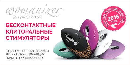 Вакуумные стимуляторы клитора Womanizer