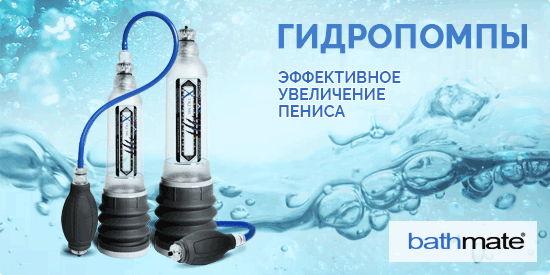 Гидропомпы Bathmate для увеличения пениса