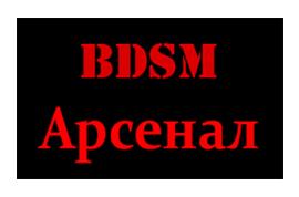 Производитель БДСМ Арсенал