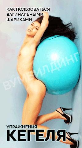 Упражнения Кегеля с вагинальными шариками