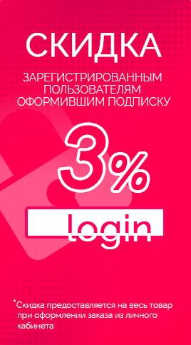Скидка 3% за регистрацию на сайте и подписку на рассылку