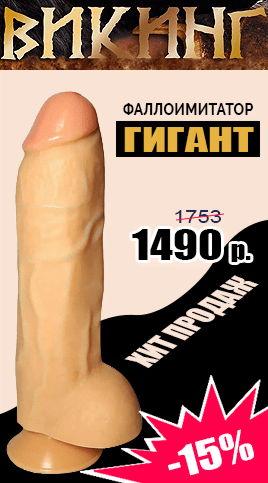 Скидка 15% на гигантский фаллоимитатор Викинг