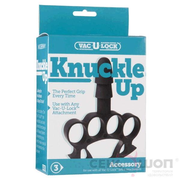 Насадка на пальцы в форме кастета Vac-U-Lock Knuckle Up. Вид 3.