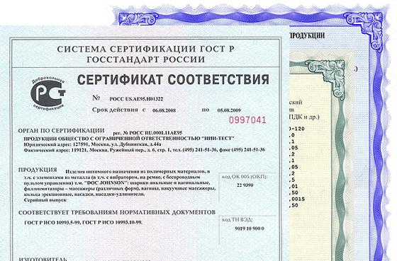 Сертификаты на игрушки и одежду