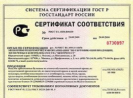 Сертификат соответствия на продукцию Shirley